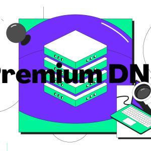 プレミアムDNS を活用してサイトの稼働時間を最大にしましょう!