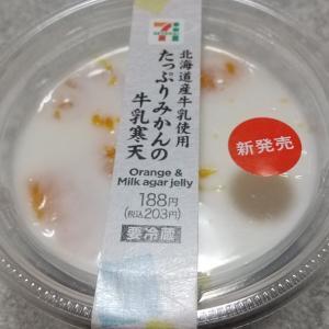 北海道産牛乳使用 たっぷりみかんの牛乳寒天♪