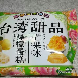 チロルチョコ「台湾スイーツ」
