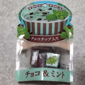 チロルチョコ「チョコミントパウチ」