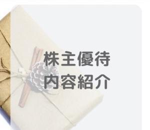 イオン北海道(7512)【2020年2月株主優待】