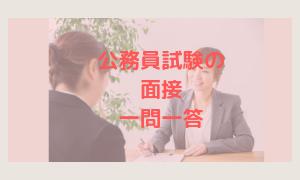 公務員採用試験の面接一問一答集