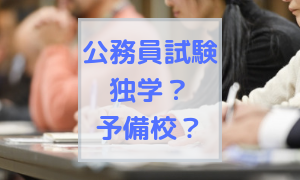 【公務員試験】予備校vs自宅学習