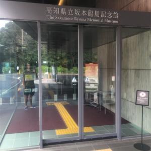 165日目 龍馬記念館ぜよ!