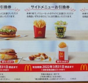 日本マクドナルド(2702)から株主優待が到着 2021年