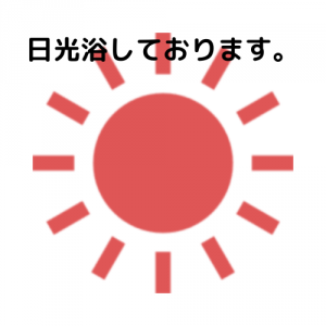 のんちゃん 風邪をひく!!