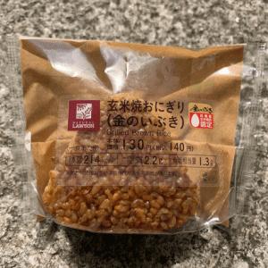 【コンビニおにぎり】ローソン玄米焼きおにぎり(金のいぶき)