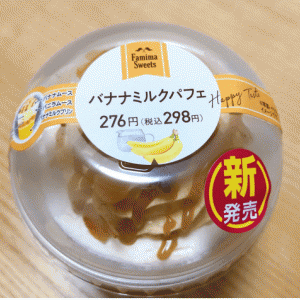 【コンビニスイーツ】ファミマの新商品バナナミルクパフェ