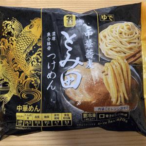 【コンビニラーメン】これは革命!セブン冷凍つけ麺「とみ田」