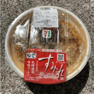 【コンビニラーメン】北海道の名店すみれをセブンですすれる