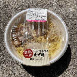 【コンビニラーメン】ローソン渾身のニンニク醤油ダレのまぜ麺