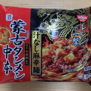 【コンビニラーメン】セブン限定!冷凍食品の中本汁なし麻辛麺