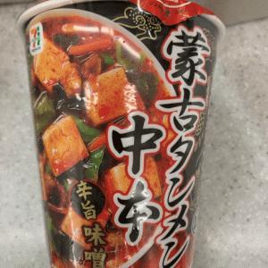 【コンビニラーメン】セブン限定の蒙古タンメン中本辛旨味噌