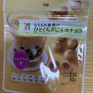 コンビニお菓子セブンの人気!?新商品タピオカミルクチョコ