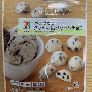 コンビニお菓子セブンの人気商品クッキー&クリームチョコ
