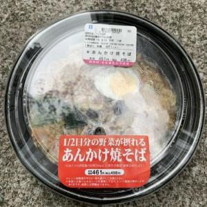 【コンビニ焼きそば】ローソン野菜がたくさん!あんかけ焼そば