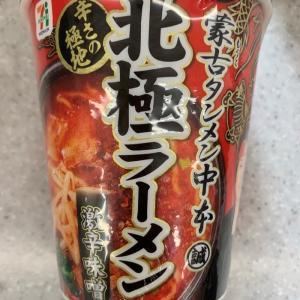 【コンビニラーメン】セブン限定カップ麺蒙古タンメン中本北極