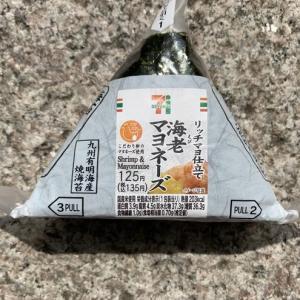 【コンビニおにぎり】セブンのリッチマヨ仕立て海老マヨネーズ