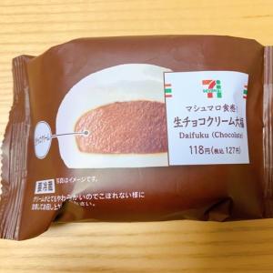 【コンビニスイーツ】セブンイレブンの生チョコクリーム大福