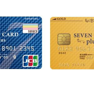 セブンイレブンで使えるクレジットカードと支払いできるもの【払い方】