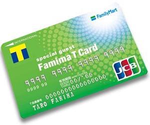 ファミマTカードとファミマで使えるクレジットカード支払いまとめ
