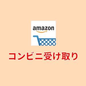 アマゾンで注文した商品をコンビニで受け取るやり方まとめ