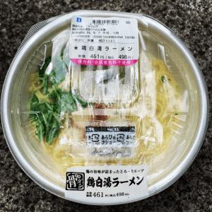 【コンビニラーメン】ローソンの骨ダシ鶏白湯ラーメン