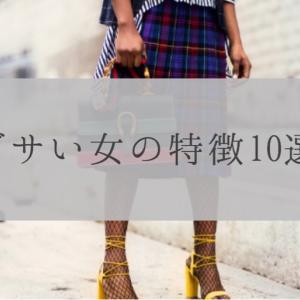 【セルフ診断付き】ダサい女の10つの特徴と3つの脱却方法【目指せ脱ダサ女】