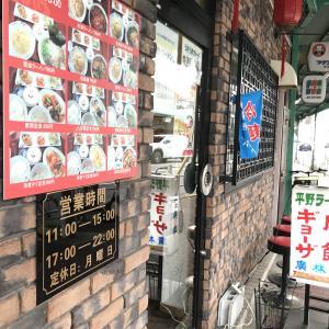 【中華】平野ラーメン天利 廣林店@平野