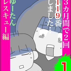 3カ月で2回119番しました ~ゆーたんレスキュー編(1)~