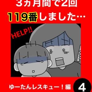 3カ月間で2回119番しました ~ゆーたんレスキュー編(4)~