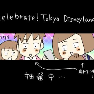 子連れでディズニー旅行行ってきた(34)アプリで抽選??