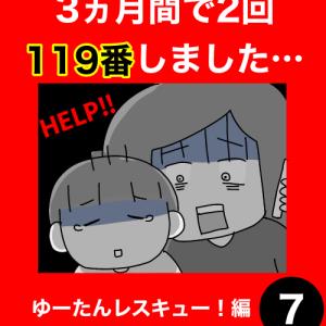 3カ月間で2回119番しました ~ゆーたんレスキュー編(7)~