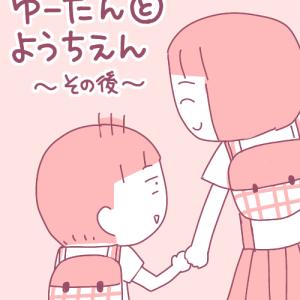 【日常漫画】ゆーたんと幼稚園 ~その後~