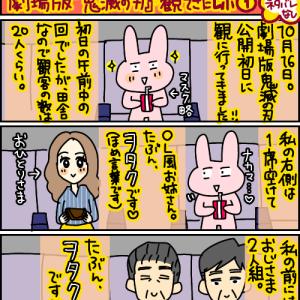 【劇場版鬼滅の刃】観てきたレポ(1)
