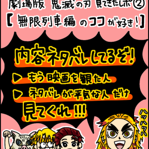 【劇場版鬼滅の刃】観てきたレポ(2)
