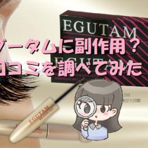 まつ毛美容液エグータムに副作用?口コミを集めてみた!
