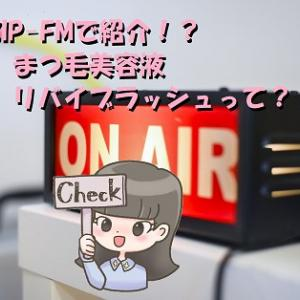 ZIP-FMで紹介!まつ毛美容液リバイブラッシュとは!