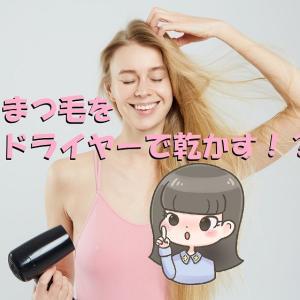 まつ毛をドライヤーで乾かして上げる使い方!?