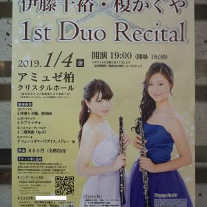 2019年1月4日 伊藤千裕さん・榎かぐやさん・小林菜摘さんコンサート於いてアミュゼ柏