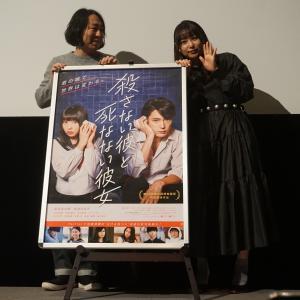 2019年11月22日 桜井日奈子さんら登壇の映画『殺さない彼と死なない彼女』舞台挨拶レポート