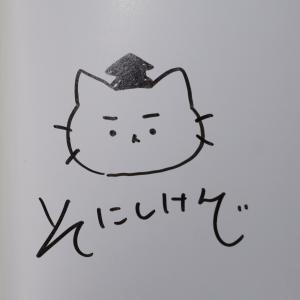 そにしけんじ先生のサイン入り『ねこねこ日本史』第8巻を購入しました!