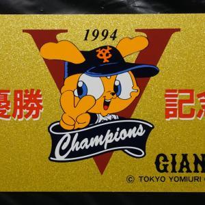 金券ショップで1994年の読売ジャイアンツ優勝記念テレフォンカードや国鉄のオレンジカードを発見!