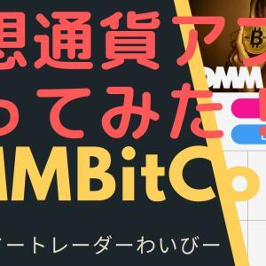 仮想通貨アプリ ( DMM BitCoin)