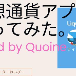 仮想通貨アプリ(Liquid by Quoine)