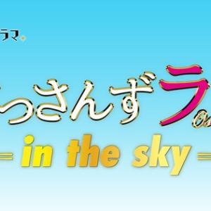【田中圭】おっさんずラブ-in the sky-第5話のネタバレ感想