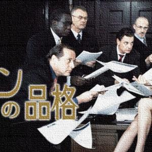 ハケンの品格(篠原涼子)の再放送と見逃し動画配信について