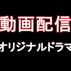 【2020年2月】まだ間に合う!注目したいドラマ動画 3作品