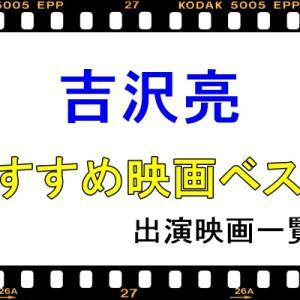 吉沢亮出演映画一覧表!おすすめ映画ベスト3【2020年度版】