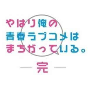 TVアニメ「俺ガイル」感想・第1話から最終回までのまとめ